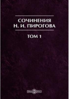 Сочинения Н. И. Пирогова: публицистика. Т. 1