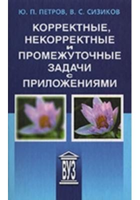 Корректные, некорректные и промежуточные задачи с приложениями: учебное пособие