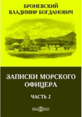 Записки морского офицера, Ч. 2