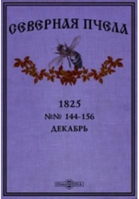 Северная пчела: журнал. 1825. №№ 144-156, Декабрь