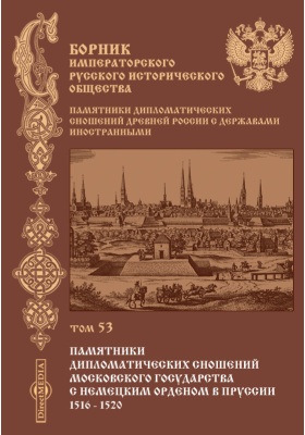 Сборник Императорского Русского исторического общества: журнал. 1887. Т. 53
