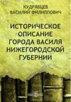 Историческое описание города Василя Нижегородской губернии