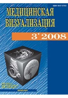 Медицинская визуализация. 2008. № 3