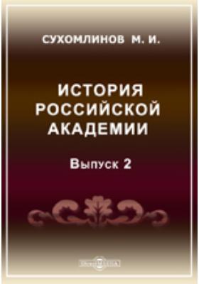История Российской академии наук. Вып. 2