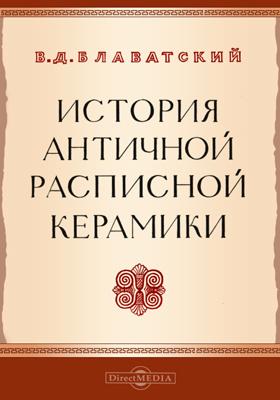 История античной расписной керамики