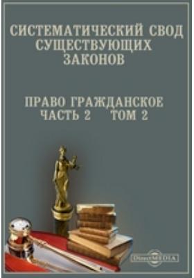 Систематический свод существующих законов. Право гражданское, Ч. 2. Том 2