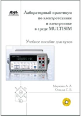 Лабораторный практикум по электротехнике и электронике в среде Multisim: учебное пособие для вузов