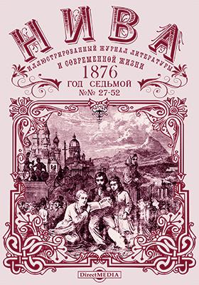 Нива : иллюстрированный журнал литературы и современной жизни. Год седьмой. 1876: газета. 2015. № 27-52