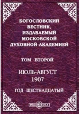 Богословский Вестник, издаваемый Московской Духовной Академией : Год шестнадцатый. 1907. Том второй. Июль-Август