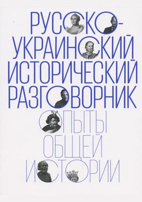 Русско-украинский исторический разговорник : опыты общей истории: научно-популярное издание