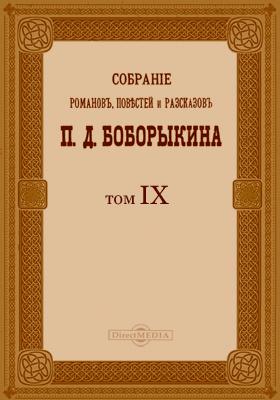 Собрание романов, повестей и рассказов : сборник : в 12 томах. Том 9
