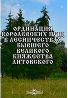 Ординация королевских пущ в лесничествах бывшего Великого княжества Литовского, составленная по инструкции короля Владислава IV-го .. в 1641-м году