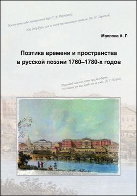Поэтика времени и пространства в русской поэзии 1760-1780-х годов: монография