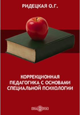 Коррекционная педагогика: хрестоматия
