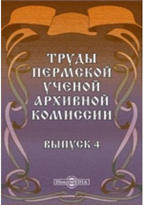 Труды Пермской ученой архивной комиссии. Вып. 4