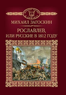 Т. 43. Рославлев, или Русские в 1812 году: художественная литература