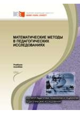 Математические методы в педагогических исследованиях: учебное пособие