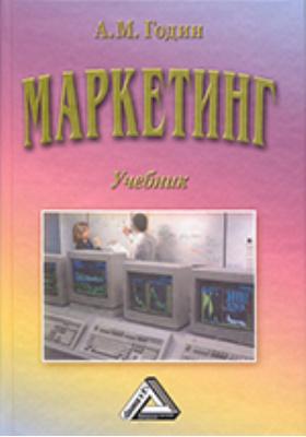 Маркетинг: учебник для бакалавров