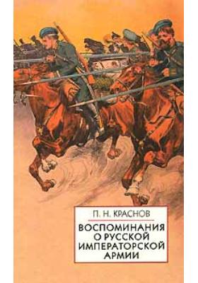Воспоминания о Русской Императорской армии