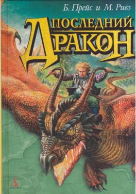 Последний дракон = Dragonworld : Роман