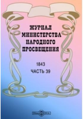 Журнал Министерства Народного Просвещения: журнал. 1843, Ч. 39
