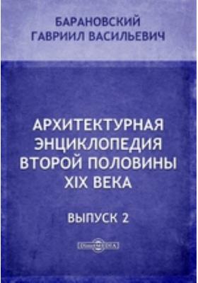 Архитектурная энциклопедия второй половины XIX века. Вып. 2