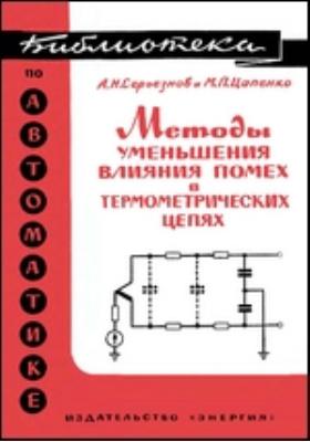 Методы уменьшения влияния помех в термометрических цепях