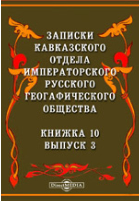 Записки Кавказского отдела Императорского Русского географического общества. 1879. Книжка 10, Вып. 3