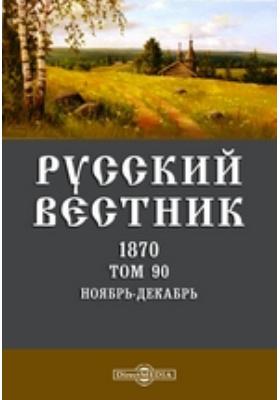 Русский Вестник: журнал. 1870. Т. 90. Ноябрь-декабрь