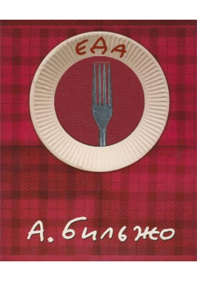 Еда : 40 историй про еду с рисунками автора