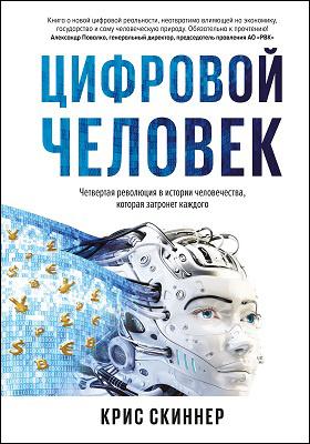 Человек цифровой : четвертая революция в истории человечества, которая затронет каждого: научно-популярное издание
