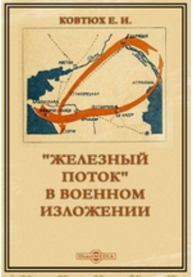 """""""Железный поток"""" в военном изложении"""