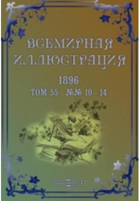 Всемирная иллюстрация: журнал. 1896. Том 55, №№ 10-14