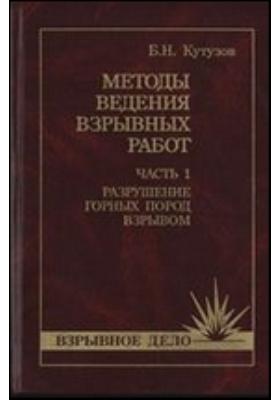 Методы ведения взрывных работ: учебник, Ч. 1. Разрушение горных пород взрывом