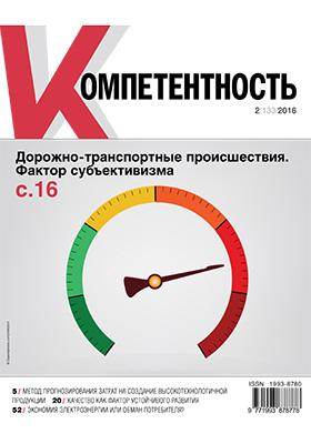 Компетентность: ежемесячный научно-практический журнал. 2016. № 2(133)