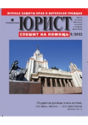 Юрист спешит на помощь: журнал. 2012. № 9