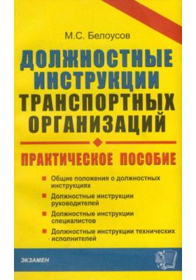 Должностные инструкции транспортных организаций : Практическое пособие