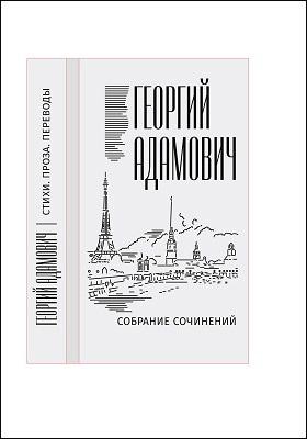 Собрание сочинений в 18 томах: публицистика. Том 2. Литературные беседы («Звено»: 1923—1928)