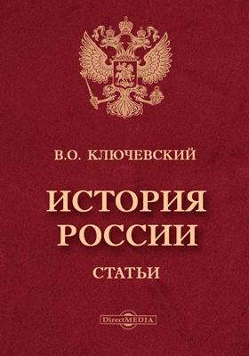 История России : статьи