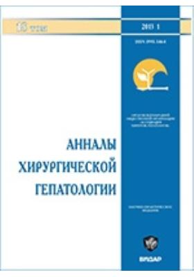 Анналы хирургической гепатологии: журнал. 2013. Т. 18, № 1