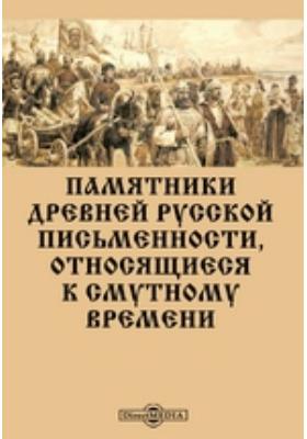 Памятники древней русской письменности, относящиеся к Смутному времени: монография