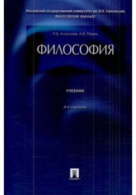 Философия : Учебник. 4-е издание, переработанное и дополненное