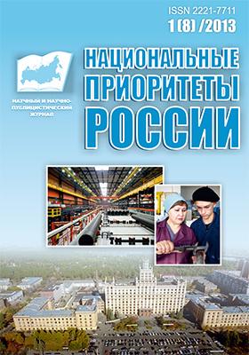 Национальные приоритеты России: Научный и научно-публицистический журнал. 2013. № 1(8)