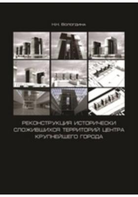 Реконструкция исторически сложившихся территорий центра крупнейшего города: учебное пособие