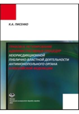 Правовое регулирование административных процедур неюрисдикционной публично-властной деятельности антимонопольного органа в Российской Федерации