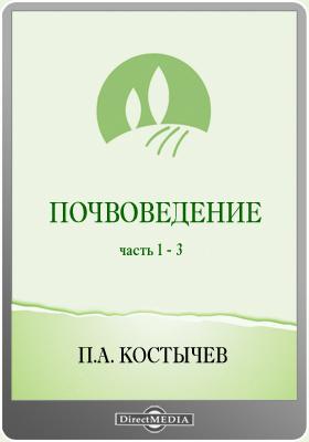 Почвоведение, Ч. 1-3