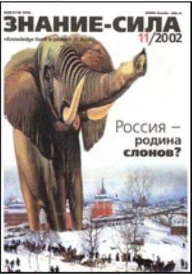 Знание-сила: журнал. 2002. № 11