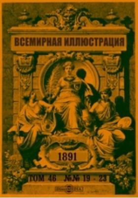 Всемирная иллюстрация. 1891. Т. 46, №№ 19-23