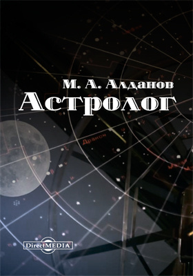 Астролог