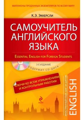 Самоучитель английского языка (+CD-ROM) = Essential English for Foreign Students : 3-е издание